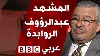 رئيس  الوزراء الأردني السابق عبد الرؤوف الروابدة  في المشهد