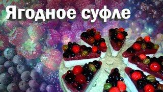 """Фруктово-ягодное суфле """"Лакомый кусочек"""". Рецепт легкого, вкусного  десерта/ Berry souffle.Recipe"""