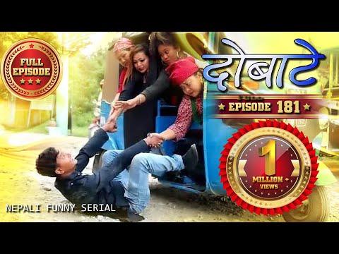Dobate Episode 181  दोबाटे भाग १८१  Nepali Comedy Serial  17 08  2018