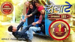 Dobate Episode 181 - दोबाटे भाग १८१ - Nepali Comedy Serial - 17 -08 - 2018
