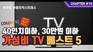 40인치 이하 30만원이하 가성비 TV 베스트 5