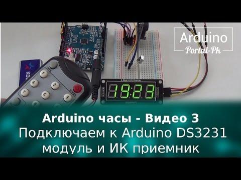 Arduino часы   Видео 3  - Подключаем к Arduino DS3231 модуль и ИК приемник