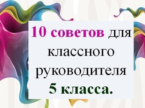 10 советов классному руководителю 5 класса