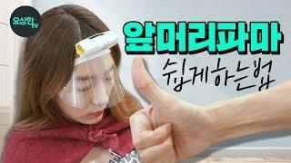 누구나 쉽게 따라할수 있는 앞머리 파마 하는법 (feat.똥손도 가능)_요상한TV[Hairstylist Yo…