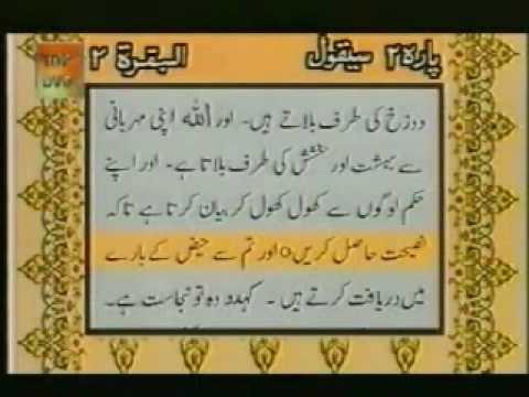 Surah Al Baqarah In Hindi Pdf 878