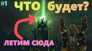 Что будет если залететь на Гробницу Саргераса ?  ✔ World of Warcraft legion