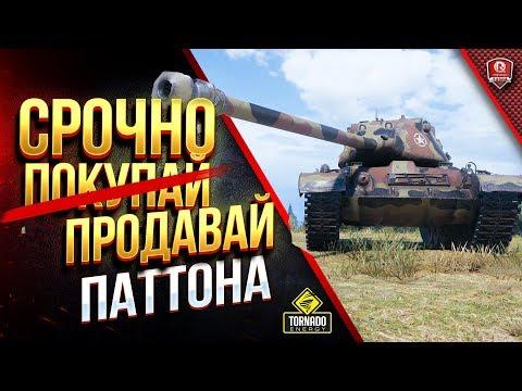 Срочно Продавай Паттона / Почему M46 Patton тебе не нужен?