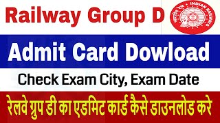 Railway Group D Admit Card Download 2018 | RRB Group D Admit Card Download | Check Exam City