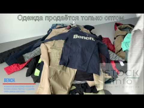 Одежда сток Bench MIX /осень(муж/жен)