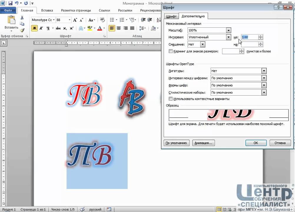 Как сделать прописной шрифт в ворд 94