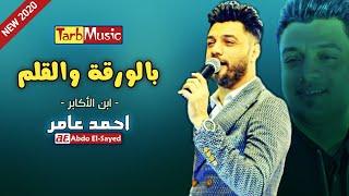 احمد عامر   بالورقة والقلم   حظ و احساااس لا يتوصف   جديد 2020
