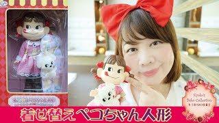 日本不二家PEKO | 變裝PEKO醬娃娃開箱記・着せ替えペコちゃん人形  | <杏子的PEKO收藏室>2