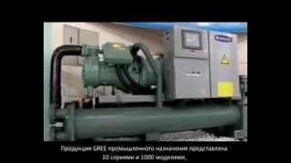 Презентация компании GREE.avi(GREE Electric Appliances Inc. — крупнейший производитель кондиционеров в мире, удерживающий этот титул уже семь лет..., 2012-06-11T09:24:50.000Z)