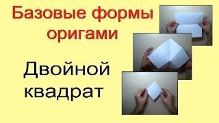 """Оригами. Базовая форма оригами """"двойной квадрат""""."""