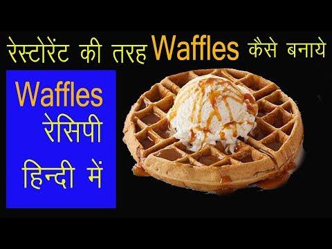 How to make Waffles in Hindi   Secret Recipe of Restaurant Waffles   Make  Waffles like pro
