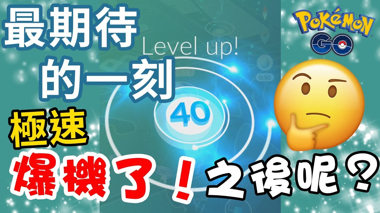 【爆機】極速升到Lv40!那之後的經驗值如何計算?為何精靈Lv上限還是38!分享玩家最期待的一刻! Pokemon GO  精靈寶可夢  rios arc 弧圓亂語