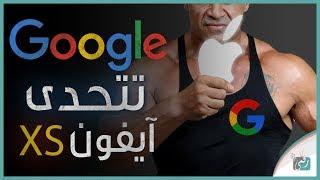 جوجل بكسل 3 افضل من ايفون XS ؟   ملخص مؤتمر جوجل 2018