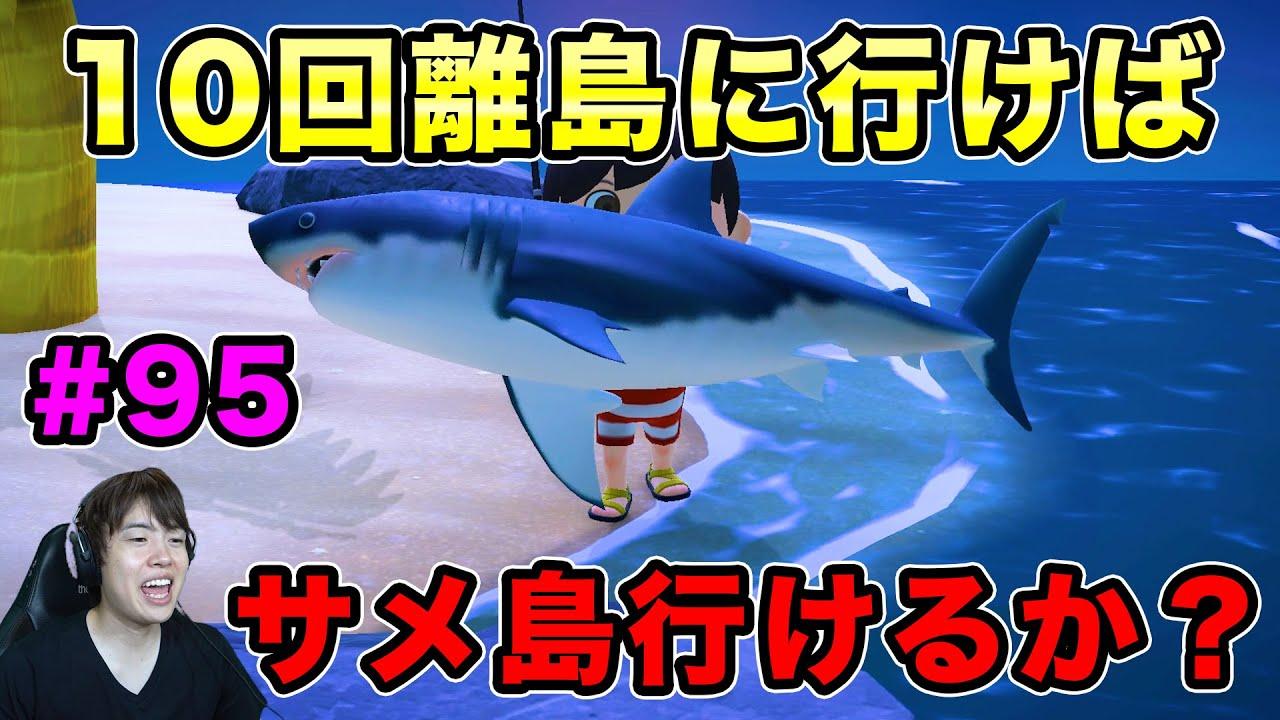 あつ 森 サメ 条件