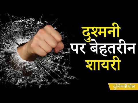 दुश्मनी शायरी | Dushmani Shayari | Shayari On Dushman Dost