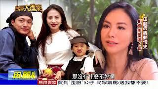2017 07 15台灣大搜索/獨家專訪性感女王田麗 揭二婚離婚內幕