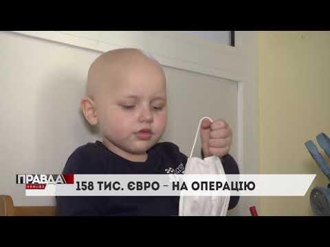 НТА - Незалежне телевізійне агентство: Замість забавок із друзями - лікарняні стіни