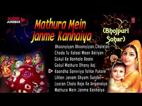 Mathura Mein Janmein Kanhaiya Bhojpuri Sohar Geet [Full Audio Songs Juke Box]