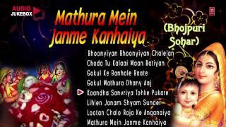 Mathura Mein Janmein Kanhaiya Bhojpuri Sohar Geet [Full Audio Songs Juke Box]