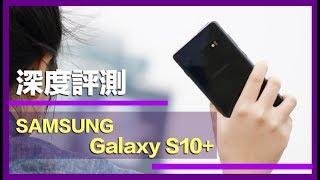 Samsung Galaxy S10、S10+ 深度體驗|Note9 拍照比對、超聲波指紋辨識、O極限全螢幕、反向充電|開箱上手#45