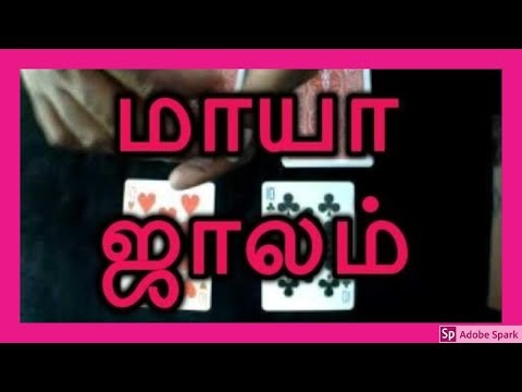 ONLINE MAGIC TRICKS TAMIL I ONLINE TAMIL MAGIC #193 I SWITCH IN TIME