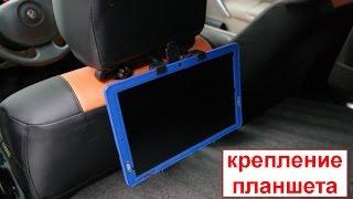 Крепление для планшета на подголовник(Или как заставить ребенка сидеть в детском кресле автомобиля Купить крепление можно здесь http://ali.pub/vt4cw скор..., 2016-11-06T20:09:08.000Z)