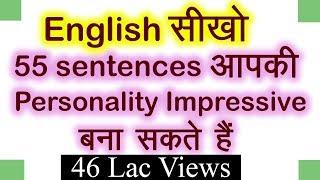 55 English sentences आपकी Personality impressive बना सकते हैं ।