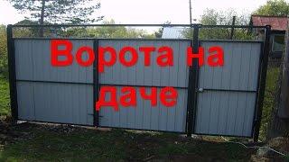 Ворота на даче(Ворота на даче - откатные ворота на даче, очень просто! Секционные ворота являются одним из наиболее распрос..., 2015-12-04T20:41:42.000Z)