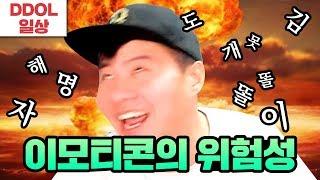 """새해부터 일어난 핵전쟁! """"이모티콘 전쟁"""""""