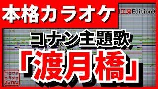 渡月橋 ~君 想ふ~(倉木麻衣)【劇場版 名探偵コナン主題歌】のフル歌詞...