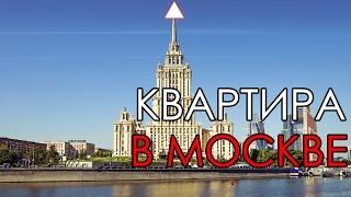видео Как заработать на квартиру в Москве