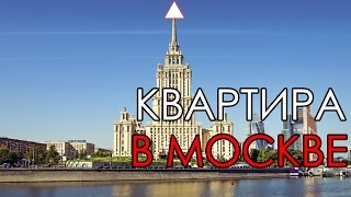 Квартира в Москве - реальность? [Reality](, 2015-12-07T20:16:20.000Z)