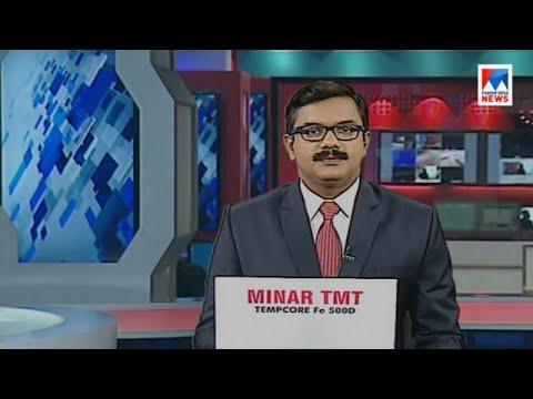 പ്രഭാത വാർത്ത   8 A M News   News Anchor - Priji Joseph   November 14, 2017