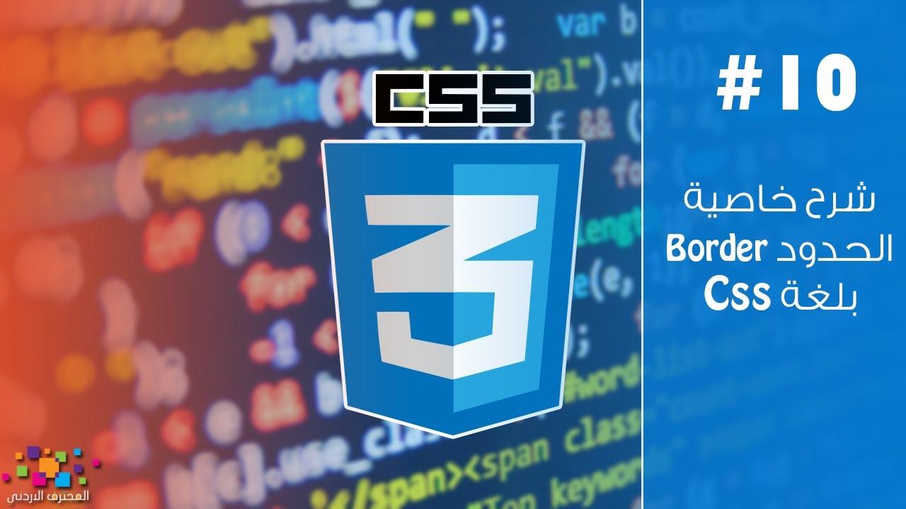 شرح خاصية الحدود Border بلغة CSS (ح10)