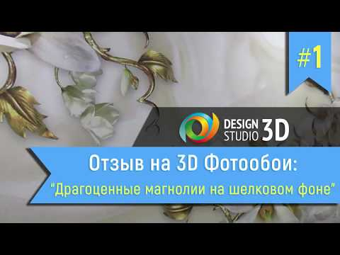 """Отзыв на 3D Фотообои """"Драгоценные магнолии на шелковом фоне"""""""