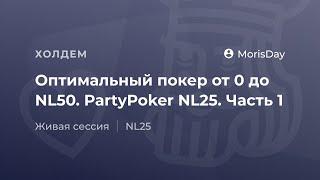 Оптимальный покер от 0 до NL50. PartyPoker NL25. Часть 1