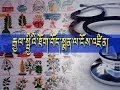Tibetan Medical Practices and Western Scientists