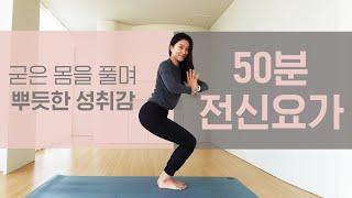 굳은 몸을 풀며 뿌듯한 성취감 50분 요가ㅣ 다이어트 …