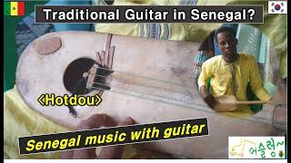 Senegal music with Senegal traditional guitar/ 세네갈 전통기타