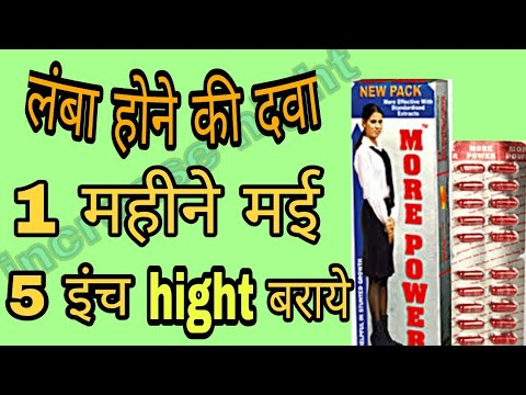 More Power Hight Capsule Ka Fayda II Hight Badane Ki Dawa. Hight Badana Chhate Hai To Eh Video Dekhe