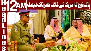 Pakistan Army powerful without US aid as well - ISPR DG - Headlines 12 AM - 6 Jan 2018 - Express
