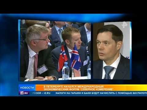 В Петербурге начался международный экономический форум «Северное измерение»