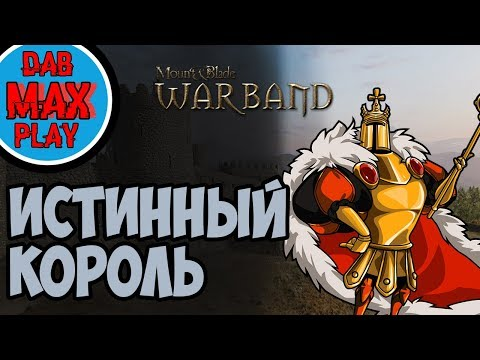 Как в mount and blade warband стать королем