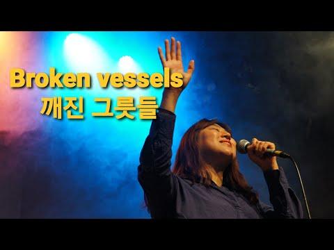 워십하우스 - Broken Vessels(깨진 그릇들)