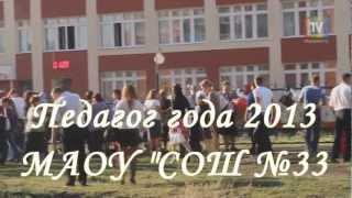 """Педагог года 2013 МАОУ """"СОШ №33"""""""