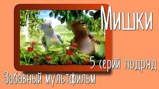 Весёлые мишки 5 серий подряд Смотри - это интересно!